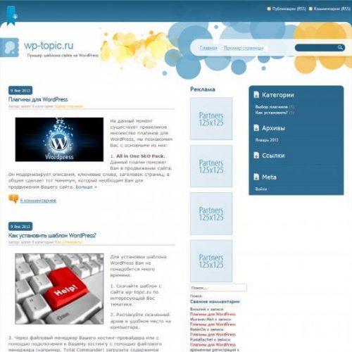 Бесплатный шаблон WordPress Smart Touch