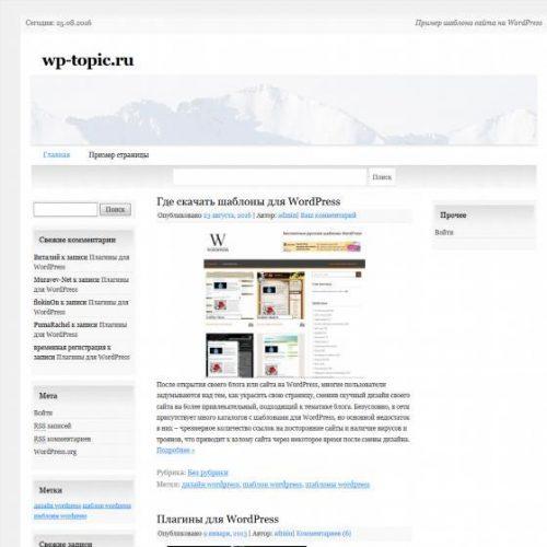 Бесплатный шаблон WordPress Snow Summit 6цв.схем