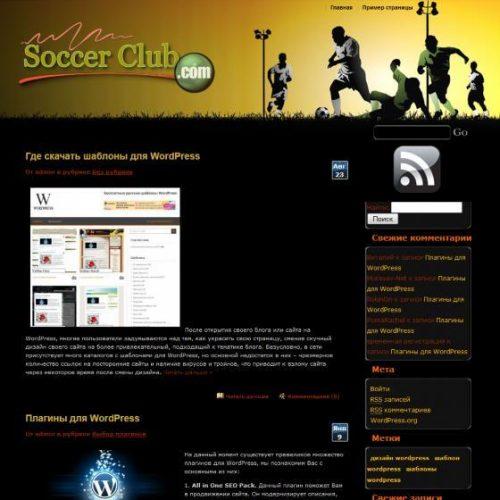 Бесплатный шаблон WordPress Soccer Club