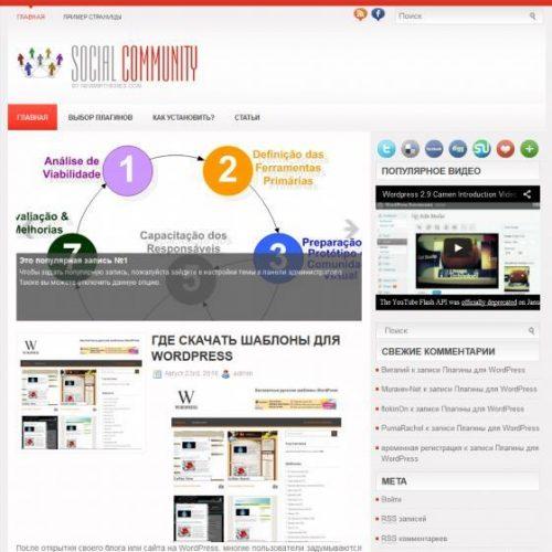 Бесплатный шаблон WordPress SocialCommunity