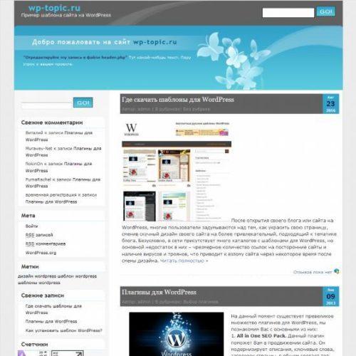 Бесплатный шаблон WordPress SoftBlog