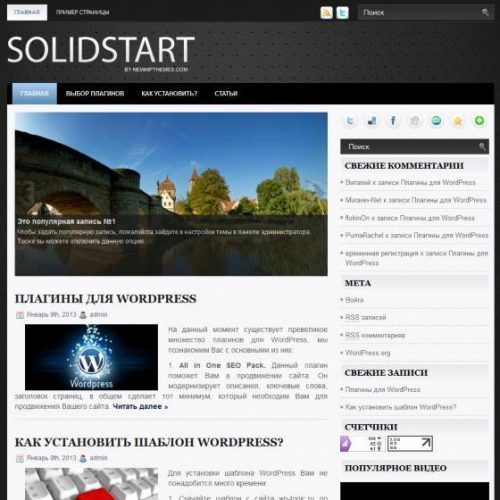 Бесплатный шаблон WordPress SolidStart