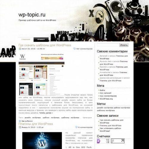 Бесплатный шаблон WordPress Sound Speaker