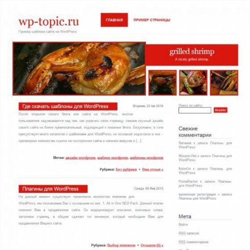 Бесплатный шаблон WordPress Spanning