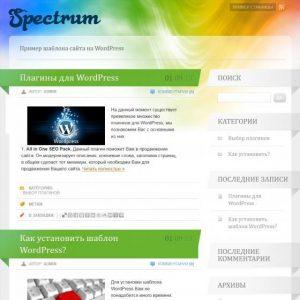 Бесплатный шаблон WordPress Spectrum