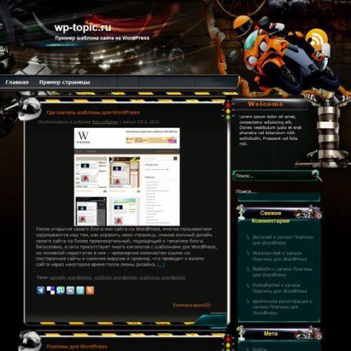 Бесплатный шаблон WordPress Speedy Motors
