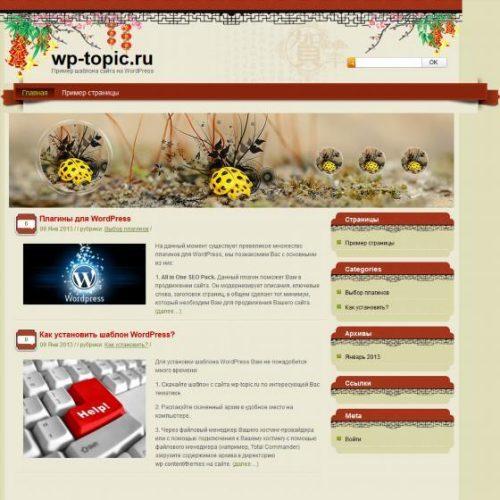 Бесплатный шаблон WordPress SpringFestival