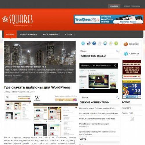 Бесплатный шаблон WordPress Squares
