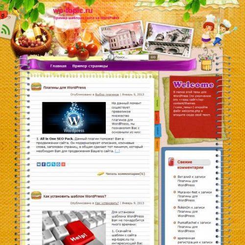 Бесплатный шаблон WordPress St Louis Red Fruit