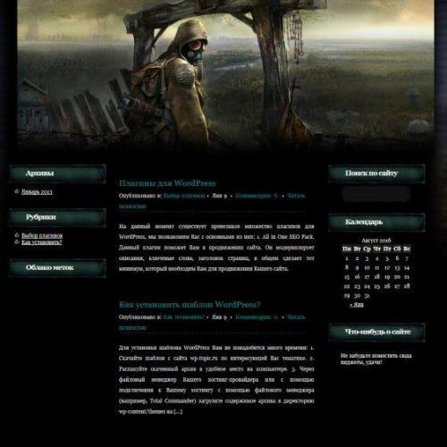 Бесплатный шаблон WordPress S.T.A.L.K.E.R.