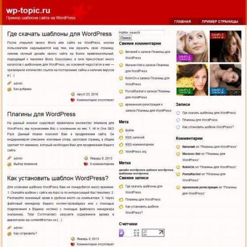 Бесплатный шаблон WordPress Star Press
