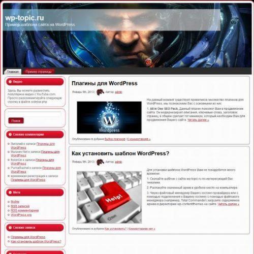 Бесплатный шаблон WordPress StarCraft Armor