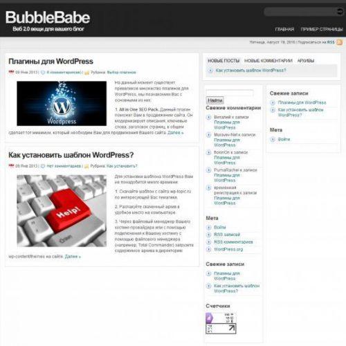 Бесплатный шаблон WordPress Statement