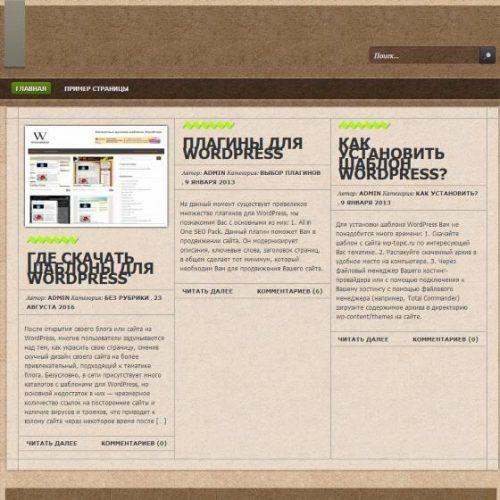 Бесплатный шаблон WordPress Statistics