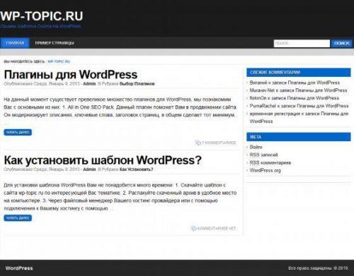 Бесплатный шаблон WordPress Stelar