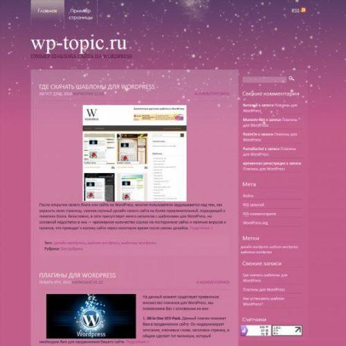 Бесплатный шаблон WordPress Strange Little Town