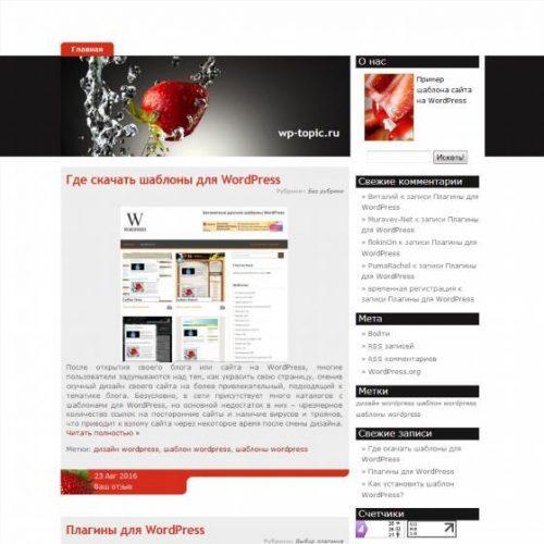 Бесплатный шаблон WordPress Strawberry Blend