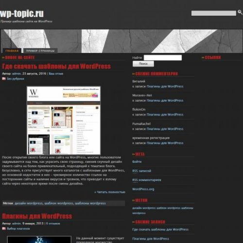 Бесплатный шаблон WordPress Stripes Theme