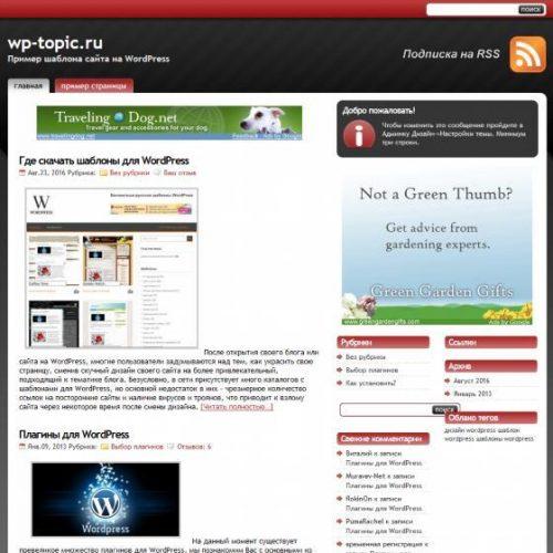 Бесплатный шаблон WordPress StudioPress Red