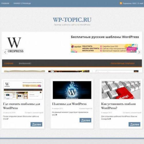 Бесплатный шаблон WordPress Stylish Portfolio