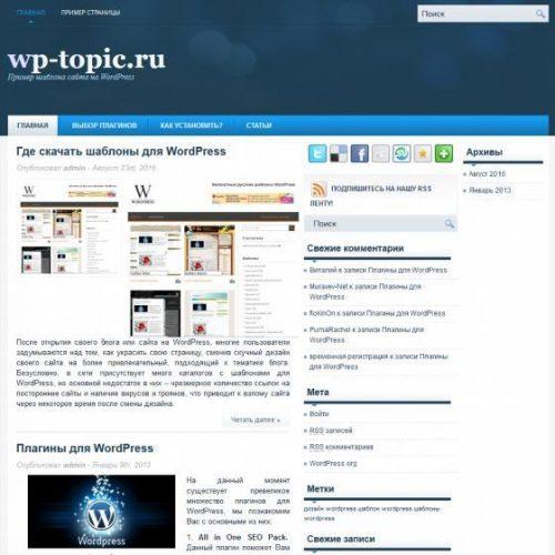 Бесплатный шаблон WordPress Suite