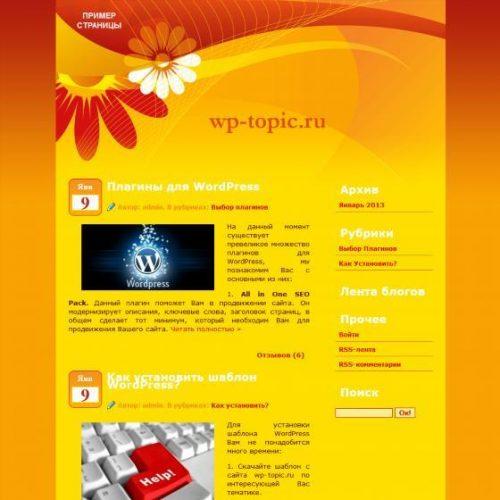 Бесплатный шаблон WordPress Summer Flowers