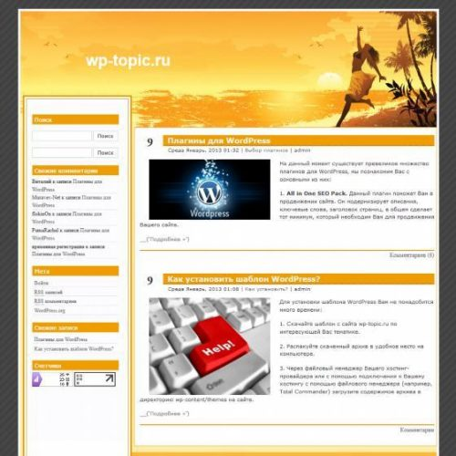 Бесплатный шаблон WordPress Summer Time
