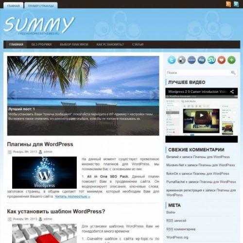 Бесплатный шаблон WordPress Summy