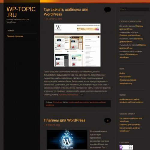 Бесплатный шаблон WordPress Sunspot
