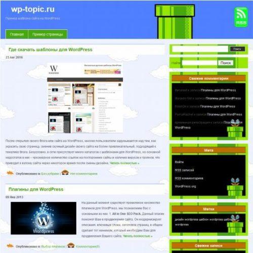 Бесплатный шаблон WordPress Super Mario 8 bit