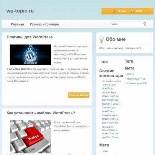 Бесплатный шаблон WordPress SuperBlog