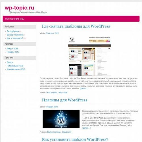 Бесплатный шаблон WordPress Supermodne