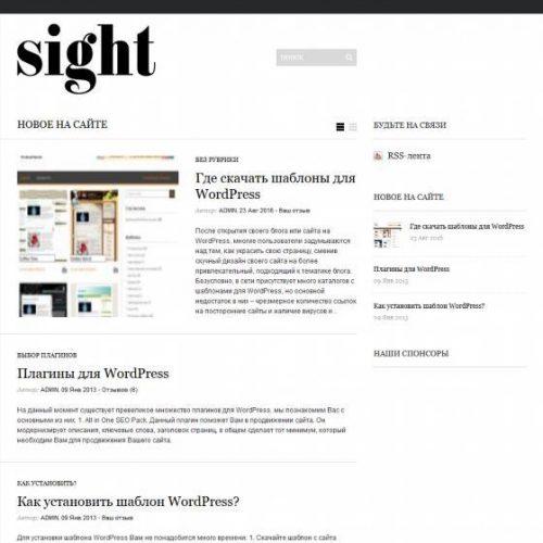 Бесплатный шаблон WordPress Супер-тема Sight