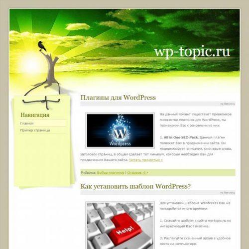Бесплатный шаблон WordPress Surreal