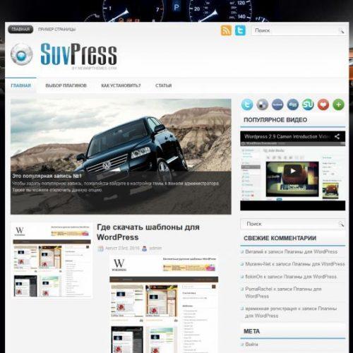 Бесплатный шаблон WordPress SuvPress