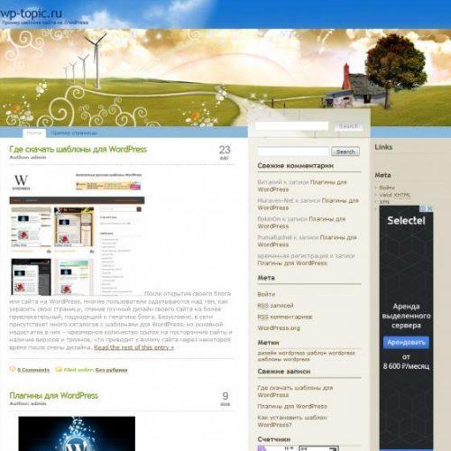 Бесплатный шаблон WordPress Sweet Home