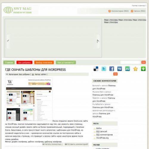 Бесплатный шаблон WordPress SWT Mag