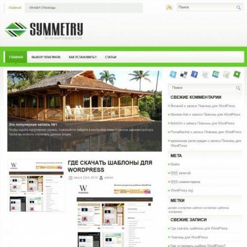 Бесплатный шаблон WordPress Symmetry