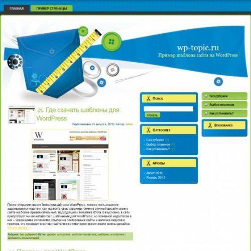 Бесплатный шаблон WordPress Tailor