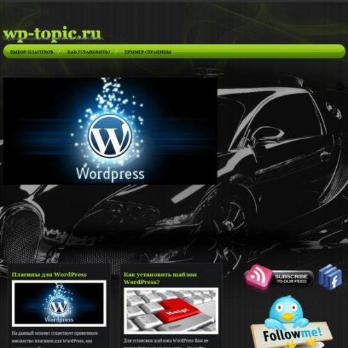 Бесплатный шаблон WordPress T-Car