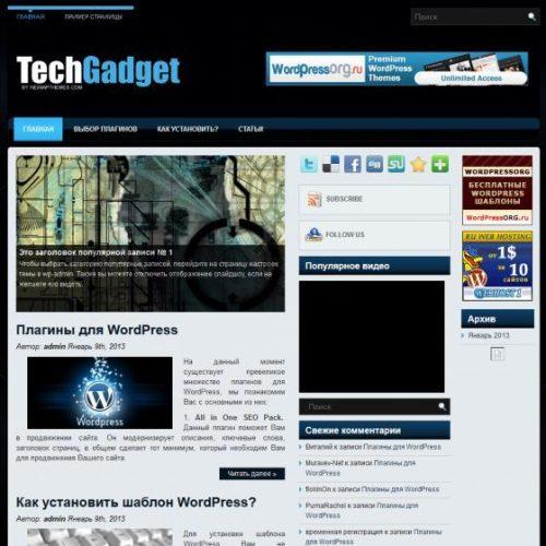 Бесплатный шаблон WordPress TechGadget