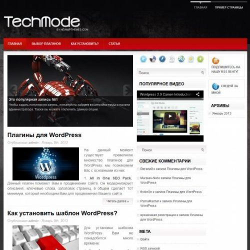 Бесплатный шаблон WordPress TechMode