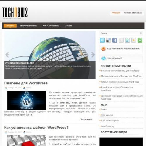 Бесплатный шаблон WordPress TechNews