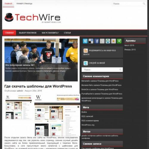 Бесплатный шаблон WordPress TechWire