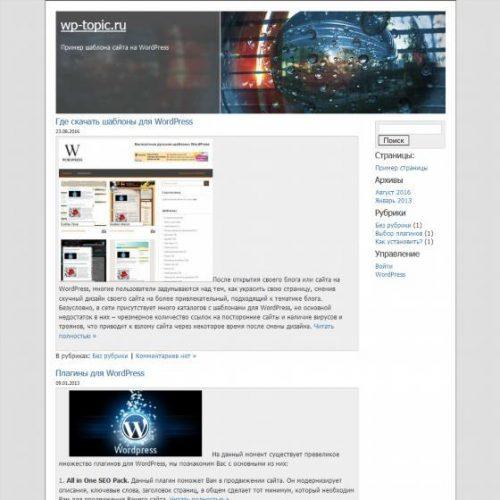 Бесплатный шаблон WordPress Техно Hello World