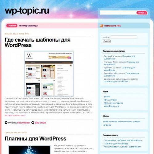Бесплатный шаблон WordPress Тема Celebrity HQ