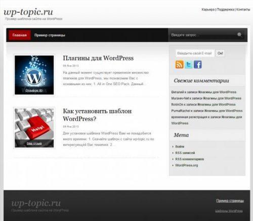 Бесплатный шаблон WordPress Тема Dictum