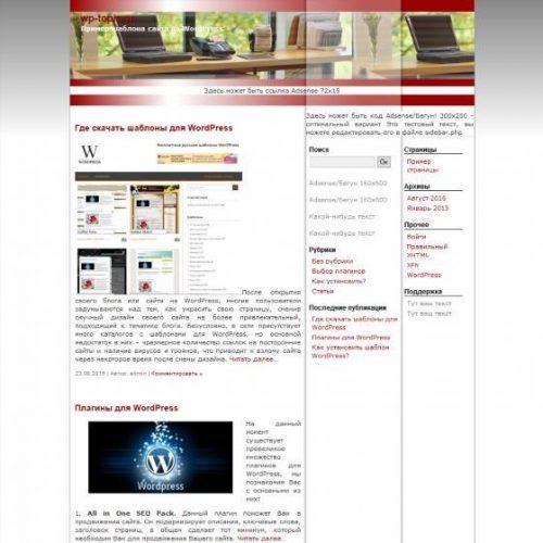 Бесплатный шаблон WordPress Тема для бизнес-блога