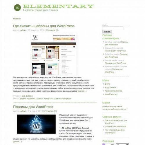 Бесплатный шаблон WordPress Тема Elementary Green