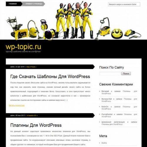Бесплатный шаблон WordPress Тема Karcher